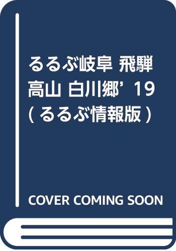 るるぶ岐阜 飛騨高山 白川郷'19 (るるぶ情報版)