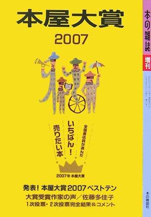 本屋大賞〈2007〉の詳細を見る