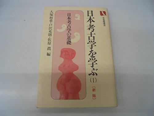新版 日本考古学を学ぶ〈1〉日本考古学の基礎 (有斐閣選書)の詳細を見る