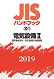 JISハンドブック 電気設備II[電気機械器具/他] (20-1;2019)
