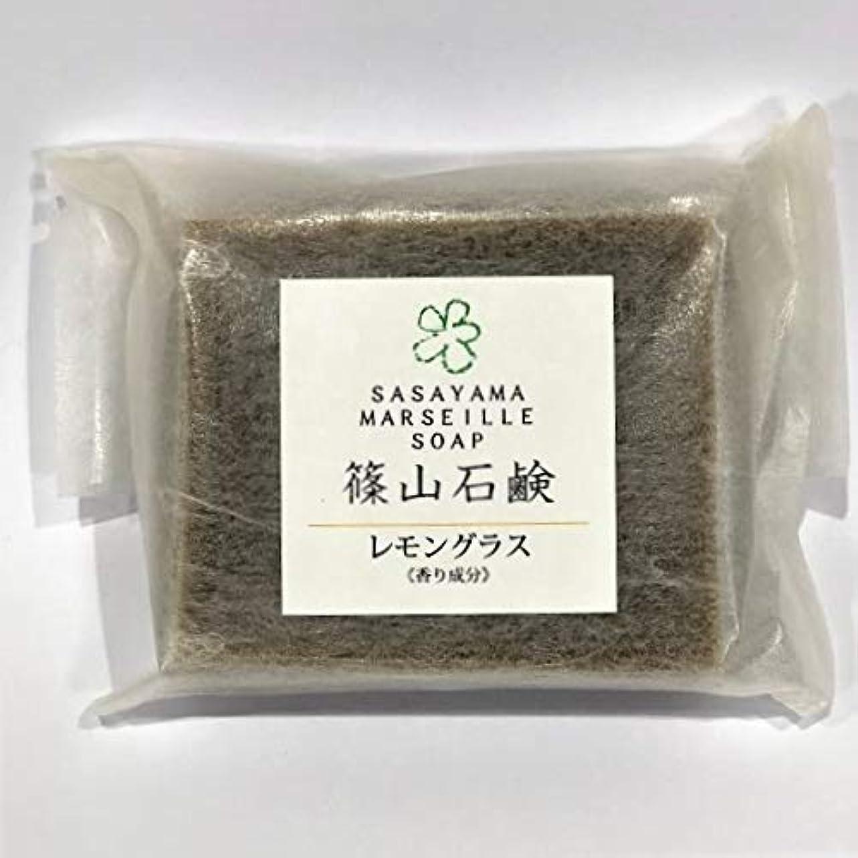 楽しい有毒な反対した篠山石鹸 レモングラス (1個)