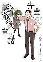 先輩がうざい後輩の話 第02巻