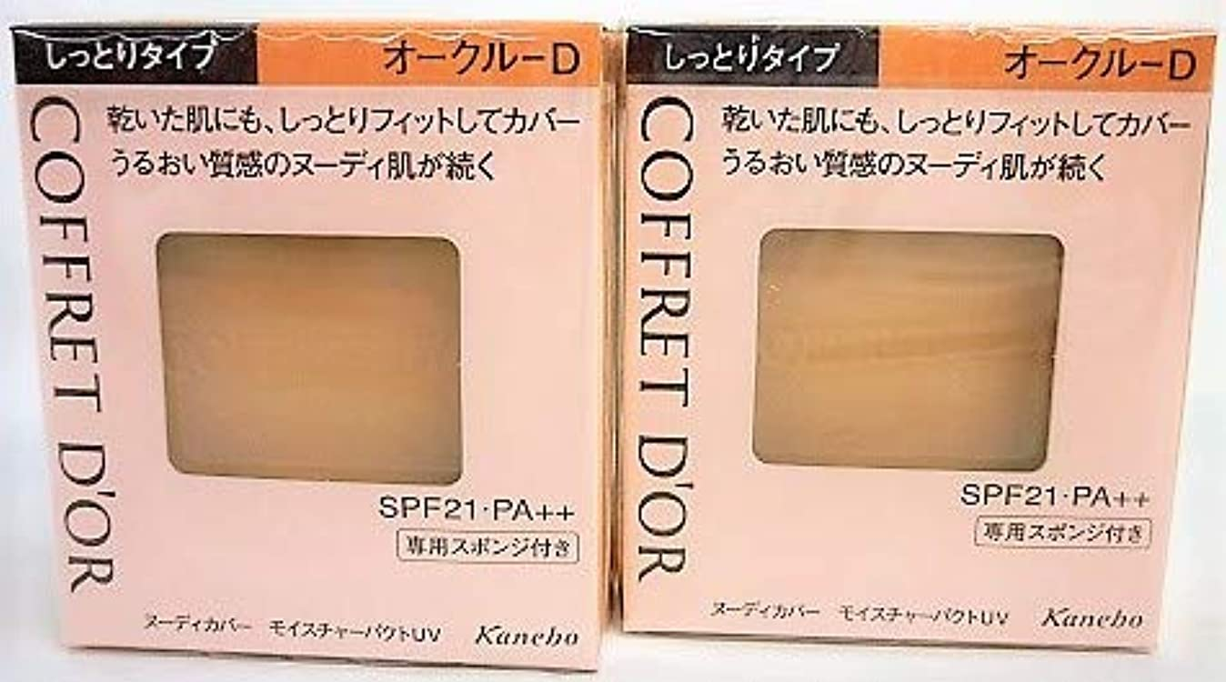 軽リネンピストン[2個セット]コフレドール ヌーディカバー モイスチャーパクトUV オークルD 9.5g入り×2個