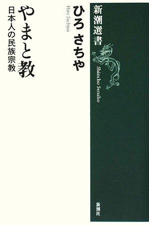 やまと教―日本人の民族宗教 (新潮選書)の詳細を見る