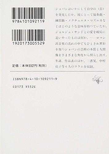 ショパン (新潮文庫―カラー版 作曲家の生涯)