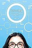 ISOの復権—マネジメントシステム認証制度が社会的価値を持つために必要なこと