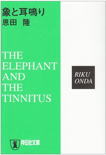 象と耳鳴り―推理小説