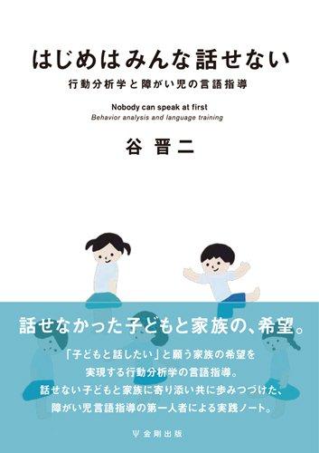 はじめはみんな話せない-行動分析学と障がい児の言語指導の詳細を見る