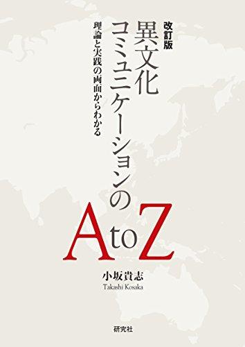 改訂版  異文化コミュニケーションのA to Z ― 理論と実践の両面からわかるの詳細を見る