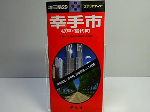 幸手市―杉戸・宮代町 (都市地図―埼玉県)