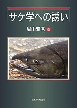サケ学への誘い
