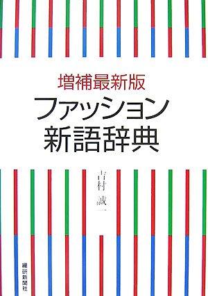増補最新版 ファッション新語辞典