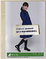 欅坂46◆今泉佑唯◆不協和音◆封入生写真◆即決