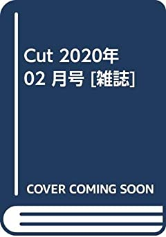 Cut 2020年 02 月号 [雑誌]