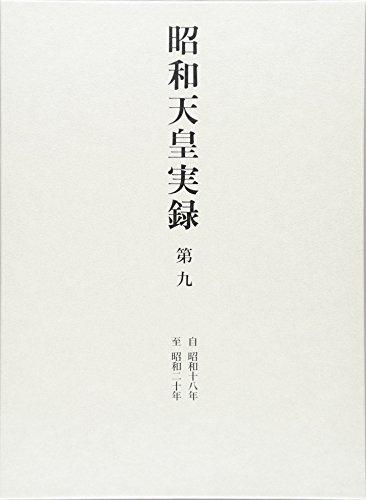 昭和天皇実録 第九