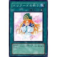 【シングルカード】遊戯王 ドリアードの祈り TLM-JP043 ノーマル