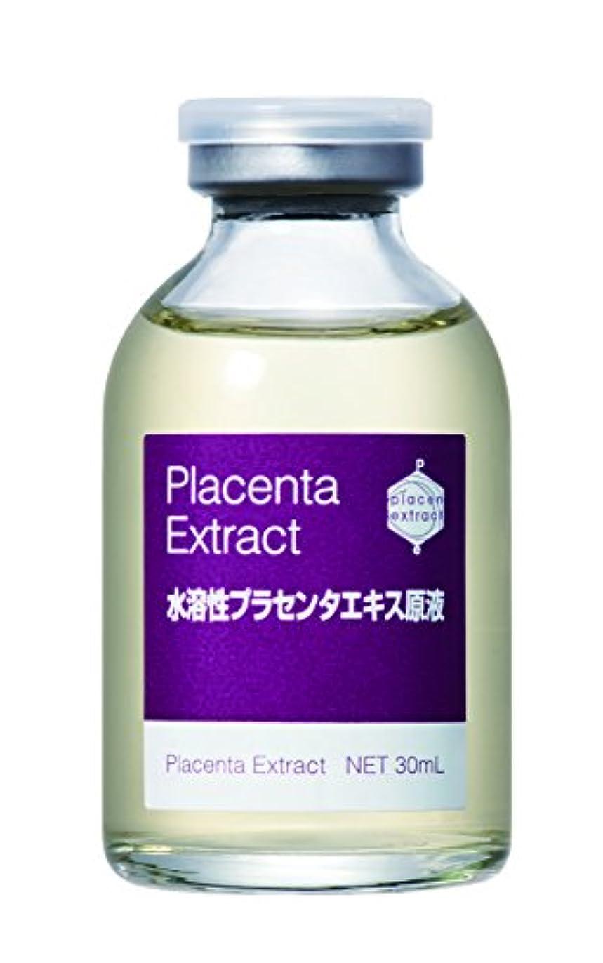 便利以下硬化する水溶性プラセンタエキス原液 30ml