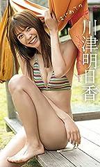 川津明日香写真集「はじめてのグラキャン」