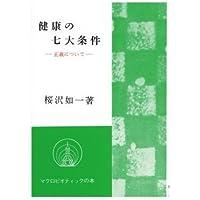健康の七大条件 (マクロビオティックの本)