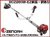 【ゼノア】【新品・訳あり・旧モデル】BCZ260W-EZ 草刈機 刈払機 実用4点セット【両手ハンドル】【26ccクラス】