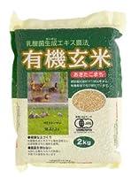 乳酸菌生成エキス農法 有機玄米(あきたこまち) 2kg×2個          JAN:4562154690811