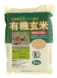 乳酸菌生成エキス農法 有機玄米(あきたこまち) 2kg×3個          JAN:4562154690811