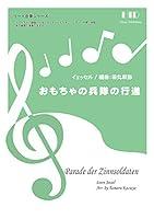 HRIE-0004 おもちゃの兵隊の行進 (器楽 CD付き)