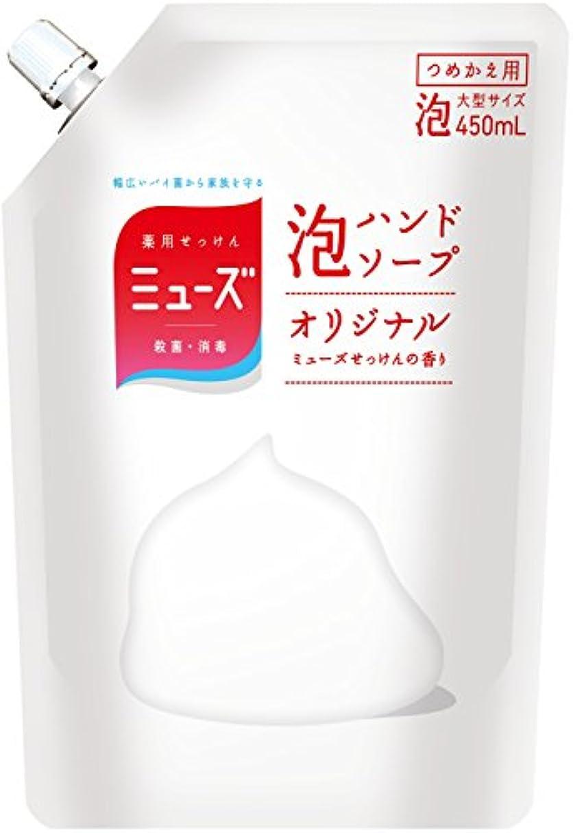 【医薬部外品】ミューズ 泡ハンドソープ 詰め替え オリジナル 450ml