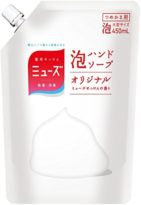 全能ビヨンシティ【医薬部外品】ミューズ 泡ハンドソープ 詰め替え オリジナル 450ml