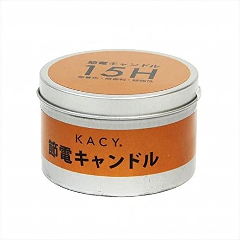 ヒョウしかし目指すkameyama candle(カメヤマキャンドル) 節電缶キャンドル15時間タイプ キャンドル 80x80x48mm (A9620000)