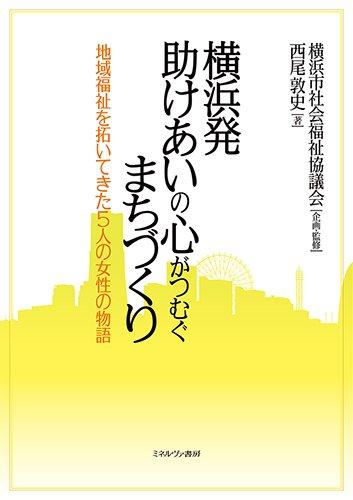 横浜発 助けあいの心がつむぐまちづくり:地域福祉を拓いてきた5人の女性の物語