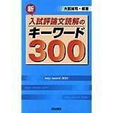 新 入試評論文読解のキーワード300