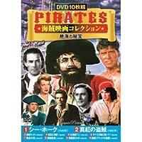 【まとめ 5セット】 PIRATES 海賊映画コレクション 絶海の秘宝