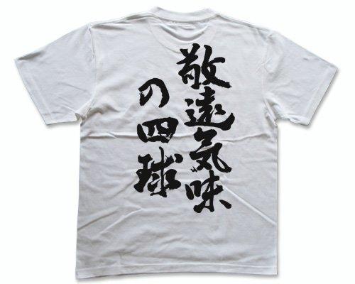 敬遠気味の四球 書道家が書く漢字Tシャツ サイズ:M 白Tシャツ 背面プリント