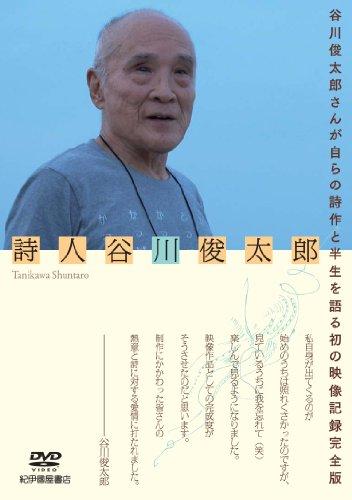 詩人 谷川俊太郎 [DVD]