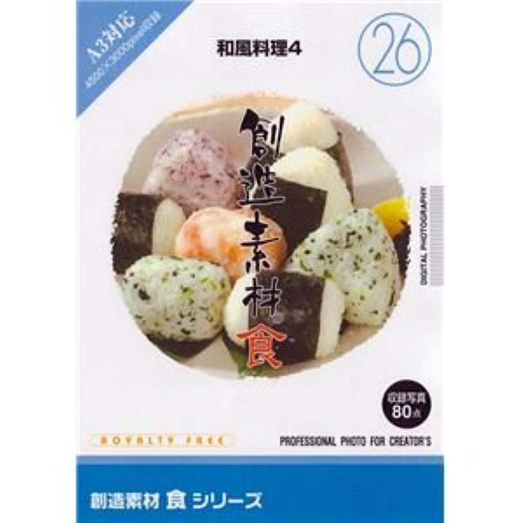側面通知砂の写真素材 創造素材 食シリーズ(26)和風料理4