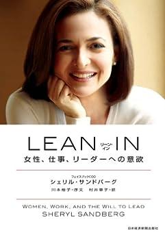 [シェリル・サンドバーグ]のLEAN IN(リーン・イン) 女性、仕事、リーダーへの意欲