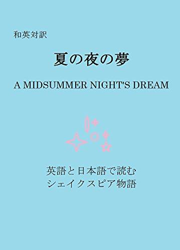 和英対訳  夏の夜の夢  A MIDSUMMER NIGHT'S DREAM: 英語と日本語で読む シェイクスピア物語 大人と子供の教養と常識