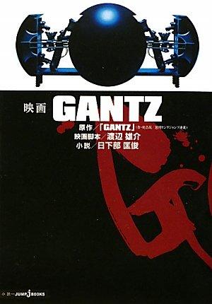 映画 GANTZ (JUMP j BOOKS)