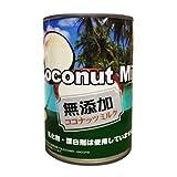 無添加 ココナッツミルク 400ml  3個セット