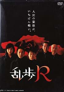 乱歩R DVD-BOX