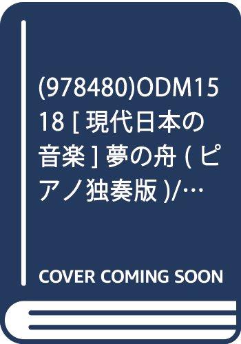 (978480)ODM1518 [現代日本の音楽]夢の舟 (ピアノ独奏版)/矢代秋雄 (オンデマンド)の詳細を見る