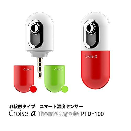 【日本正規代理店】Croise.a Thermo Capsule スマート温度センサー(クロイス.エイ サーモカプセル スマート温度センサー)PTD-100 非接触赤外線温度計 互換性 iOS 7.0以上、Andoroid 4.2以上対応/人、ペット、物、液体に触れずに5秒以内に測定/測定と記録が一度にできる