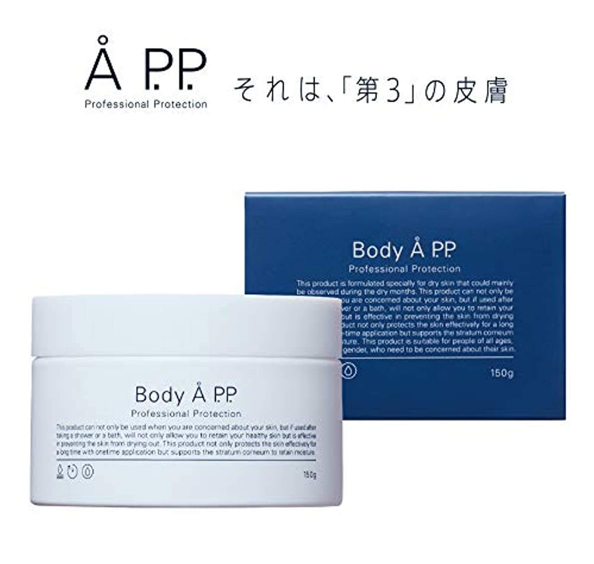 炭素音声学まだBody A P.P. プロフェッショナルプロテクション 高機能 ボディクリーム ボディークリーム 人気 ランキング 保湿 無香料 150g (1個)