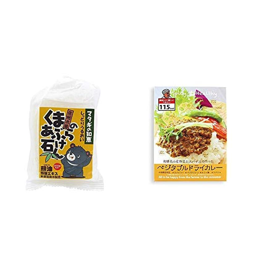 [2点セット] 信州木曽 くまのあぶら石けん(80g)?飛騨産野菜とスパイスで作ったベジタブルドライカレー(100g)