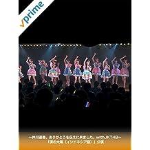 ~仲川遥香、ありがとうを伝えに来ました。withJKT48~「僕の太陽(インドネシア語)」公演