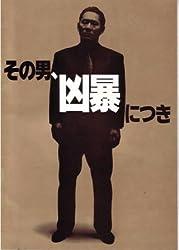映画『その男、凶暴につき』USEDパンフレット