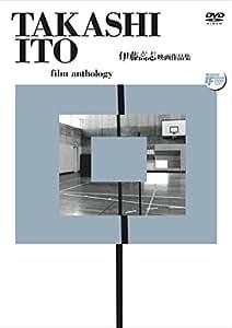 伊藤高志映画作品集 [DVD]