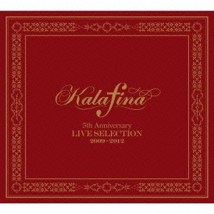 Kalafina 5th Anniversary LIVE SELECTION 2009-2012(初回生産限定盤)(2CD+DVD+Blu-ray)