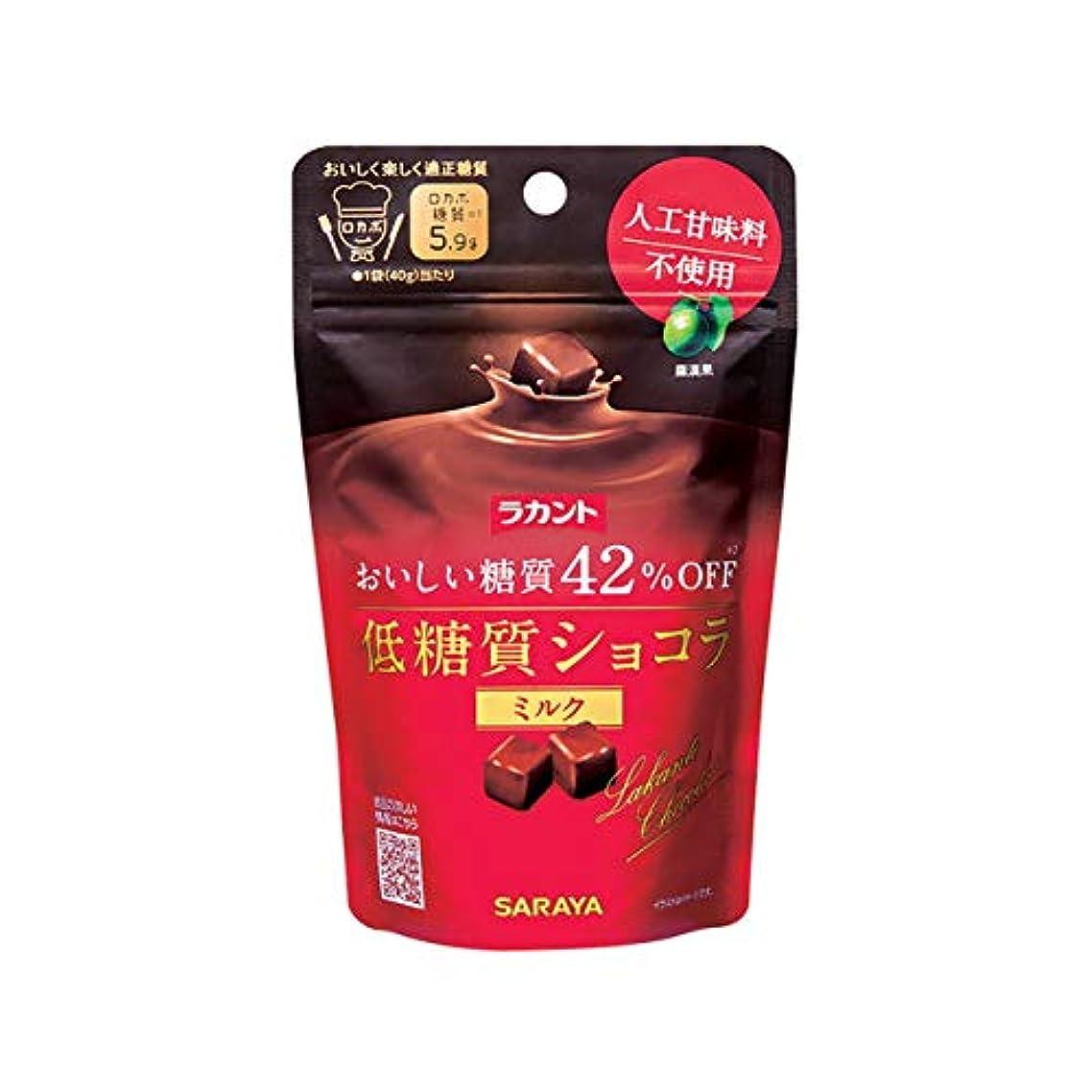 ファイター滑るビジュアルサラヤ ラカント ショコラミルク 40g【3個セット】